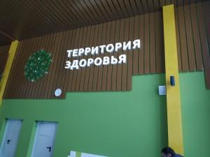 МЦ Территория здоровья