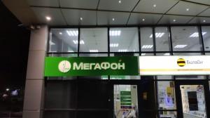 Мегафон Бийск